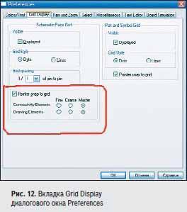 Вкладка Grid Display диалогового окна Preferences