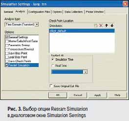Выбор опции Restart Simulation в диалоговом окне Simulation Settings