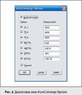 Диалоговое окно AutoConverge Options