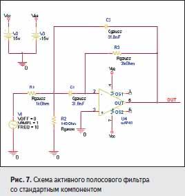 Схема активного полосового фильтра со стандартным компонентом