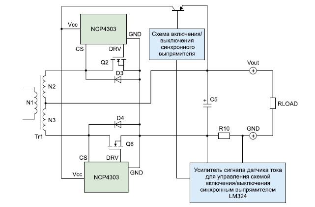 Схема управления модулем синхронного выпрямления на основе NCP4303