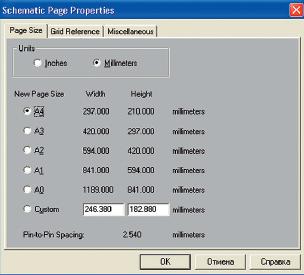 Рис. 10. Диалоговое окно Schematic Page Properties