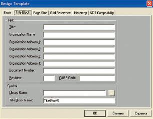 Рис. 5. Вкладка Title Block диалогового окна Design Template