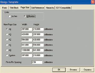 Рис. 6. Вкладка Page Size диалогового окна Design Template