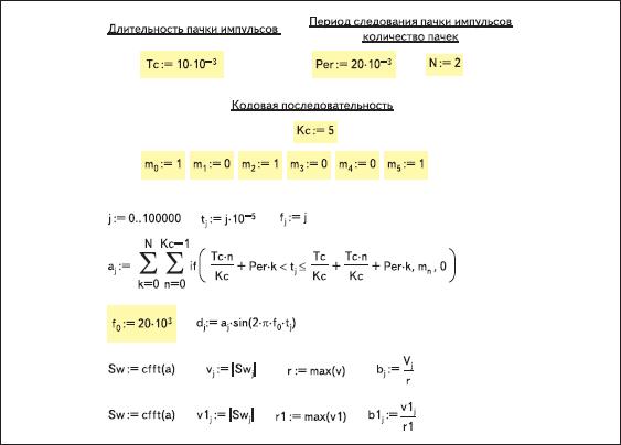 Программный код модели АТ-сигнала