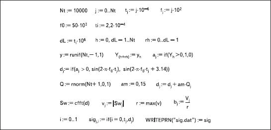 Программный код модели ФТ-сигнала со случайным следованием посылок
