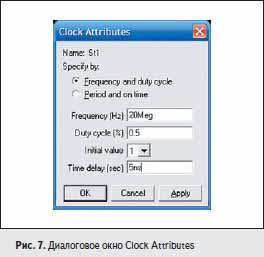 Диалоговое окно Clock Attributes