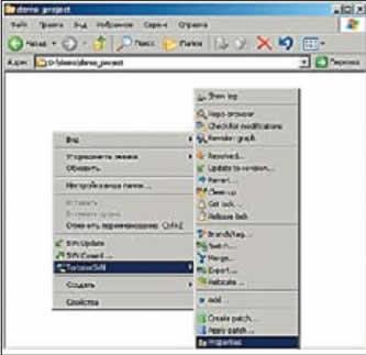 Вызов диалогового окна SVN-свойств папки