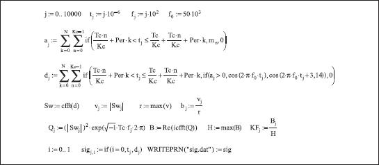Программный код модели ФКМ-радиоимпульса