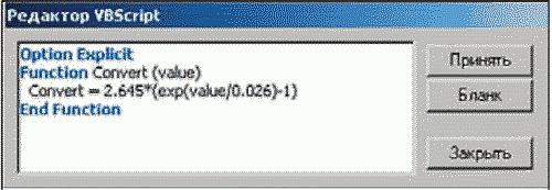 Рис. 26. Окно редактора VBScript