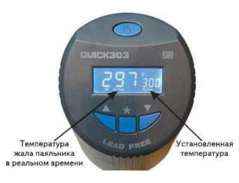 Рис. 4. ЖКИ-дисплей паяльной станции