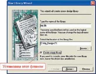 Из окна Library Manager вызываем «мастер» создания новой библиотеки