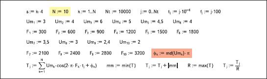 Фрагмент программного кода модели КИМ-сигнала, формирующий первичный сигнал в виде телефонного сообщения