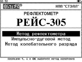Окно прибора «РЕЙС-305» с данными о методах измерения