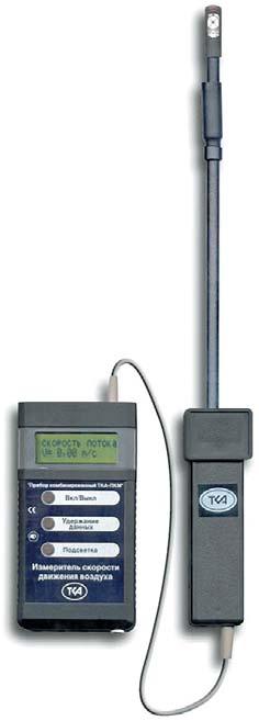 Рис. 13. Общий вид термоанемометра ТКА-ПКМ-50, 52
