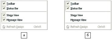 Рис. 2. Меню View: а) Design Steps и Message View скрыты; б) Design Steps и Message View отображаются