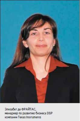 Элизабет де ФРАЙТАС, менеджер по развитию бизнеса DSP компании Texas Instruments
