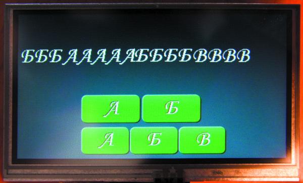 Вывод на экран двух кнопок командой Cmd_Button, ряда из трех кнопок командой Cmd_Keys и текстовой строки