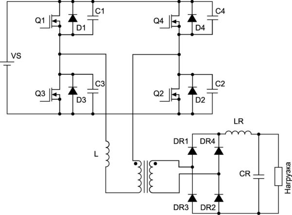 Мостовой ZVS-преобразователь с фазовым сдвигом