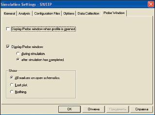 Рис. 39. Вкладка Probe Window диалогового окна Simulation Settings
