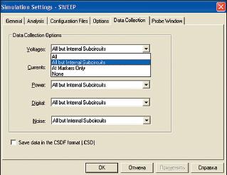 Рис. 40. Вкладка Data Collection в диалоговом окне Simulation Settings