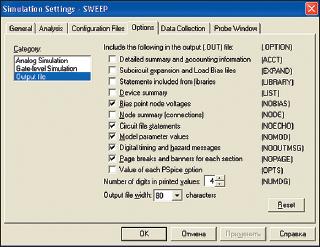 Рис. 33. Вкладка Options диалогового окна Simulations Settings