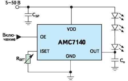 Рис. 3. Принципиальная схема AMC7140