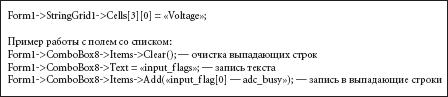 Рис. 14. Пример кодов для работы с таблицей и полем со списком