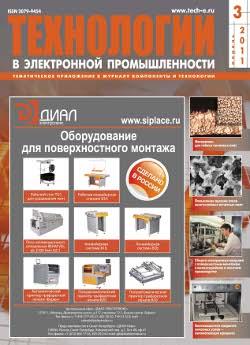 новый номер журнала №3 за 2011 г.