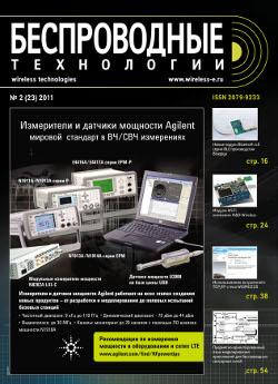 новый номер журнала №1 за 2011 г.