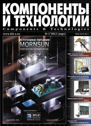новый номер журнала №3 за 2012 г.