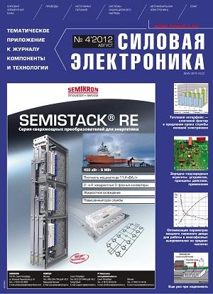 новый номер журнала №4 за 2012 г.