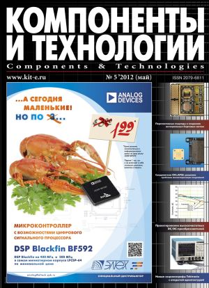 новый номер журнала №5 за 2012 г.