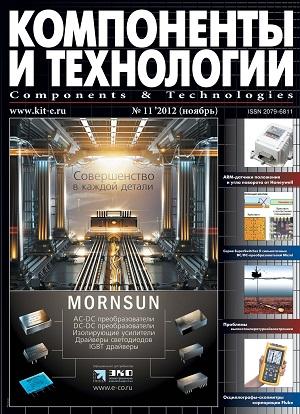 новый номер журнала №11 за 2012 г.