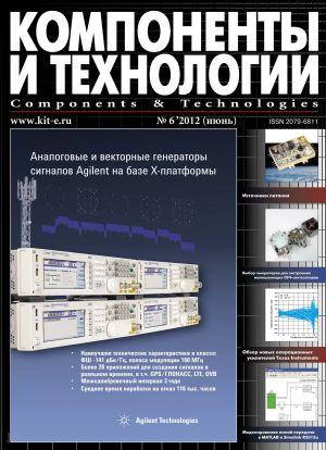новый номер журнала №6 за 2012 г.