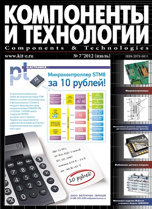 новый номер журнала №7 за 2012 г.