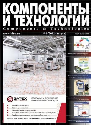 новый номер журнала №8 за 2012 г.