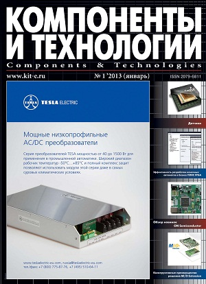 новый номер журнала №1 за 2013 г.