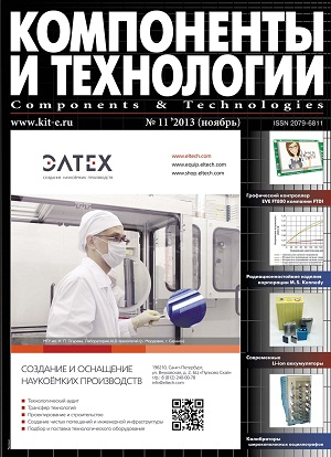 новый номер журнала №11 за 2013г.