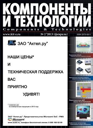 новый номер журнала №2 за 2013 г.