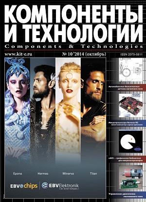 новый номер журнала №10 за 2014г.