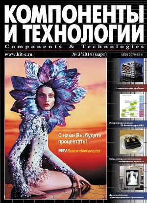 новый номер журнала №3 за 2014г.