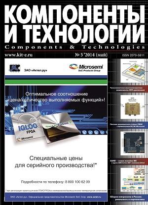 новый номер журнала №5 за 2014г.