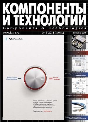 новый номер журнала №6 за 2014г.
