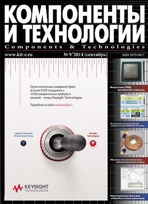 новый номер журнала №9 за 2014г.