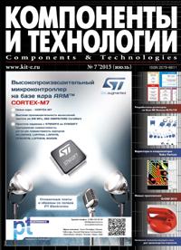 новый номер журнала №7 за 2015г.