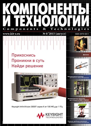 новый номер журнала №8 за 2015г.