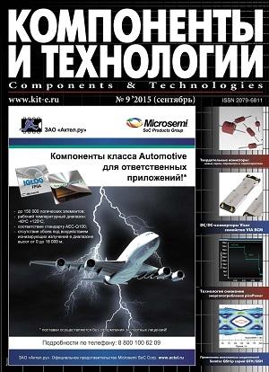 новый номер журнала №9 за 2015г.