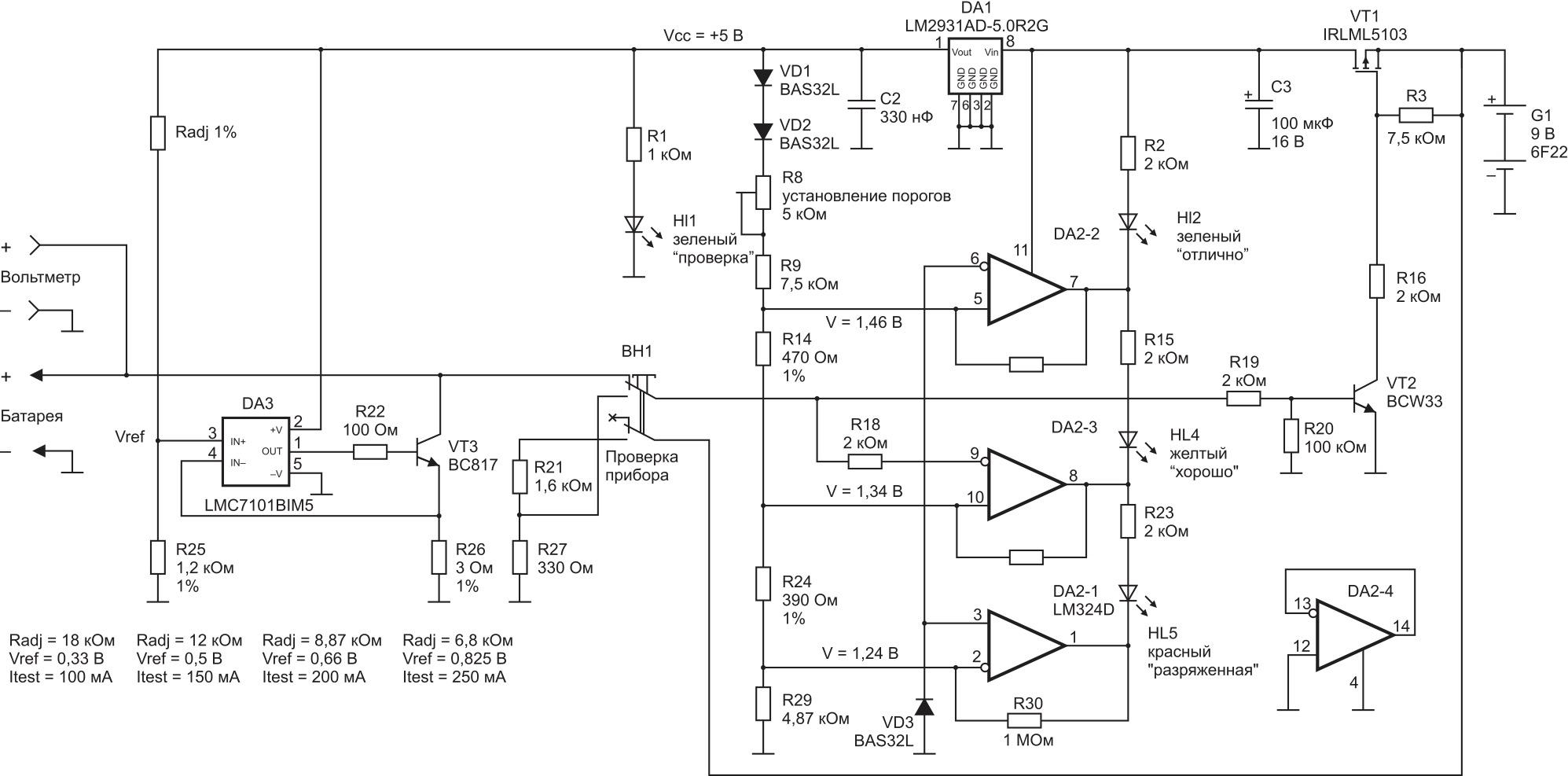 Схема тестер-автомата гальванических элементов