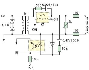 Pис. 5 Cхемы входного линейного устройства факс-модема
